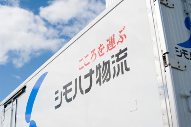 シモハナ物流 西風新都(FM広島定温)-1の画像・写真